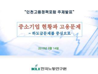 중소기업 현황과 고용문제 -  하도급문제를 중심으로
