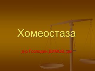 Хомеостаза д-р Господин ДИМОВ ,  дм