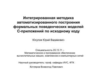 Специальность 05.13.11 –  Математическое и программное обеспечение