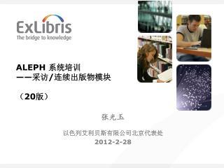 ALEPH  系统培训 —— 采访 / 连续出版物模块 ( 20 版)