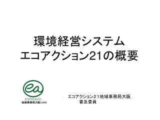 環境経営システム エコアクション 21 の概要