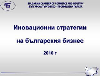 BULGARIAN CHAMBER OF COMMERCE AND INDUSTRY БЪЛГАРСКА ТЪРГОВСКО – ПРОМИШЛЕНА ПАЛАТА