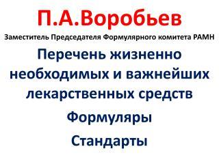 П.А.Воробьев Заместитель Председателя Формулярного комитета РАМН