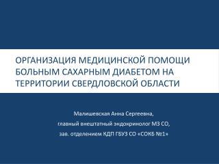 Организация медицинской помощи  больным сахарным диабетом на территории Свердловской области