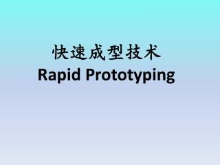 快速成型技术 Rapid Prototyping