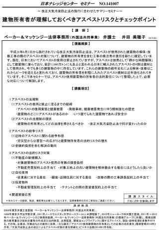 日本ナレッジセンター セミナー NO.141007