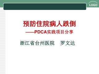预防住院病人跌倒 —— PDCA 实践项目分享