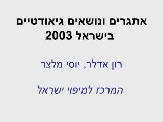 אתגרים ונושאים גיאודטיים  בישראל 2003 רון אדלר, יוסי מלצר  המרכז למיפוי ישראל