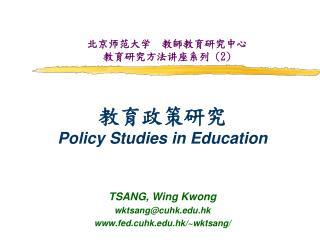 北京师范大学 教師 教育研究中心 教育研究方法讲座系列  (2)