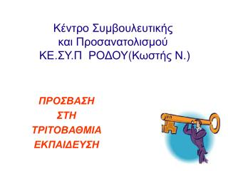 Κέντρο Συμβουλευτικής  και Προσανατολισμού  ΚΕ.ΣΥ.Π ΡΟΔΟΥ ( Κωστής Ν.)