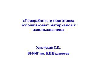 «Переработка и подготовка золошлаковых материалов к использованию»