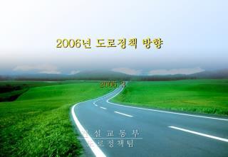 2006 년 도로정책 방향