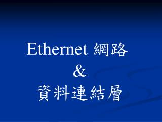 Ethernet  網路  & 資料連結層