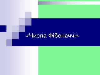 «Числа Фібоначчі»
