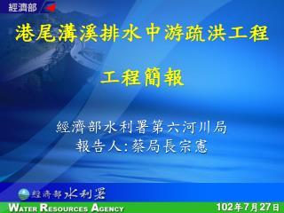 經濟部水利署第六河川局 報告人 : 蔡局長宗憲