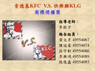 肯德基 KFC  V.S.  快樂雞 KLG 商標侵權案