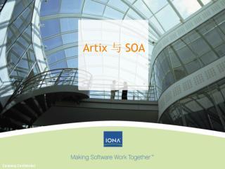 Artix  与  SOA