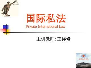 国际私法 Private International Law