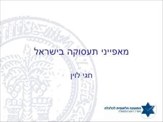 מאפייני תעסוקה בישראל