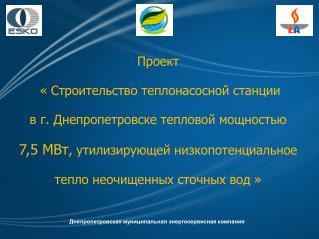 Проект    « Строительство теплонасосной станции  в г. Днепропетровске тепловой мощностью