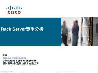 Rack Server ????