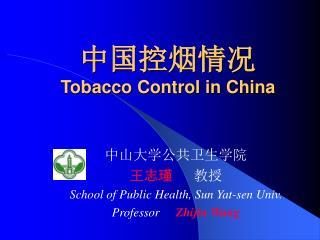 中国控烟情况 Tobacco Control in China