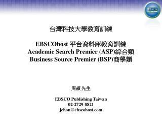 ?? ?? EBSCO Publishing Taiwan 02-2729-8821 jchou@ebscohost