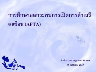 การศึกษาผลกระทบการเปิดการค้าเสรี อาเซียน ( AFTA )