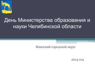 День Министерства образования и науки Челябинской области