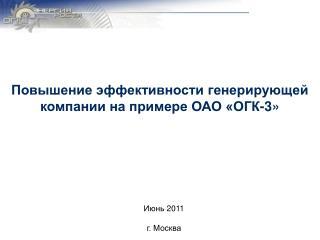 Повышение эффективности генерирующей компании на примере ОАО «ОГК-3»