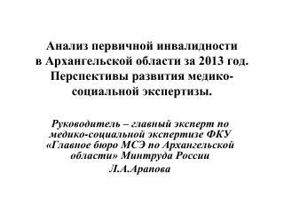 Численность инвалидов в Архангельской области
