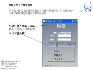 1) 平 台 登入屏幕 :請輸入帳戶 及 密碼, 選擇 語言, 最 後 按 登入 鍵。