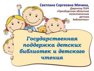 Государственная поддержка детских библиотек и детского чтения