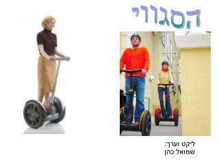 ליקט וערך: שמואל כהן