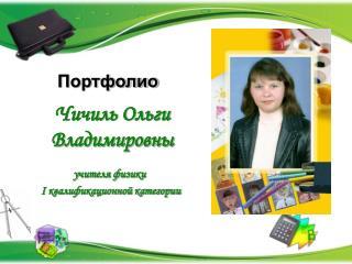 Чичиль Ольги Владимировны