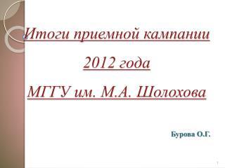 Итоги приемной кампании 2012 года  МГГУ им. М.А. Шолохова