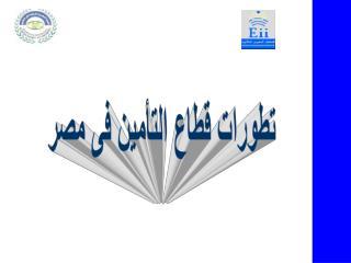 تطورات قطاع التأمين فى مصر