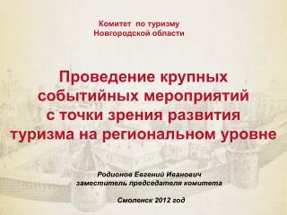 Проведение крупных событийных мероприятий с точки зрения развития туризма на региональном уровне
