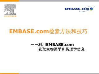 —— 利用 EMBASE 获取生物医学和药理学信息