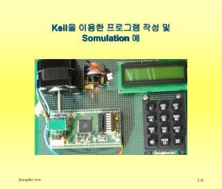 Keil 을 이용한 프로그램 작성 및 Somulation  예