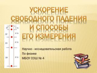 Научно - исследовательская работа По физике МБОУ СОШ № 4