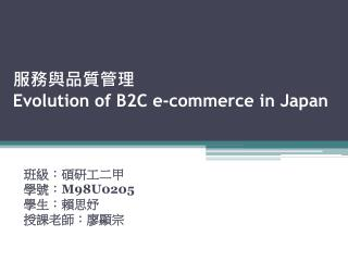 服務與品質管理 Evolution of B2C e-commerce in Japan