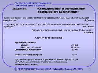 Дисциплина « Стандартизация и сертификация программного обеспечения »