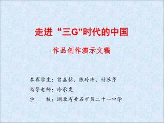 """走进""""三 G"""" 时代的中国 作品创作演示文稿"""