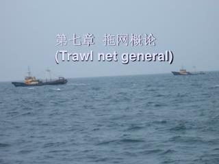 第七章  拖网概论 (Trawl net general)