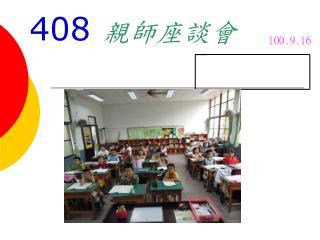 408 親師座談會