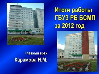 Главный врач  Карамова  И.М.