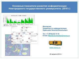 Основные показатели развития информатизации Новгородского государственного университета. (2010 г.)