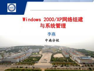 Windows 2000/XP网络组建与系统管理