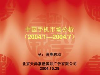 中国手机市场分析 ( 2004/1—2004/7 )